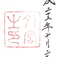 003-伊勢神宮 外宮