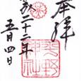 25-平野神社